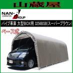 ナンエイ パイプ車庫 ベース車庫大型BOX用 3256BSB