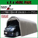 ナンエイ パイプ車庫 埋込車庫大型BOX用 3256USB