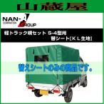 軽トラック用荷台幌セット S-4型 替えシート 生地:KL