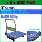 ナンシン 樹脂微音運搬車 サイレントマスターシリーズ DSK-301B2(折りたたみ/スペシャルブレーキ付) 最大荷重:300Kg