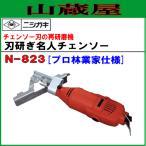 ニシガキ 刃研ぎ名人チェンソー目立て機 (プロ仕様) N-823/チェーンソー刃研ぎ