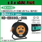 日動工業 電工ドラム 三相200Vロック(引掛)式ドラム ND-EB330L-20A