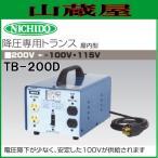 日動工業 降圧専用トランス TB-200D 三相200V→単相100V/115V