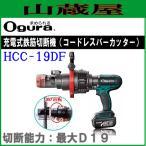 オグラ 充電式鉄筋カッター[19mm用] HCC-19DF