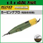 PROXXON 電動彫刻機 カービングプロ No.28640