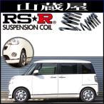 RS-Rダウンサス/ムーヴキャンバス(LA800S)/Gメイクアップ SAII