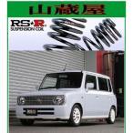 RS-Rダウンサス/ラパン(HE21S)ダウンサス[S110D]