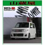 RS-Rダウンサス/ワゴンR/ワゴンRスティングレー(MH22S)スーパーダウンサス[S140S]