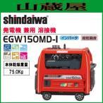 新ダイワ ガソリンエンジン発電機兼用溶接機 EGW150MD-I 150Aクラス溶接機
