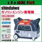 新ダイワ インバータ発電機 IEG2800M/{SHINDAIWA}