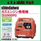 新ダイワ インバータ発電機(ガスエンジン) IEG900PG/{SHINDAIWA}