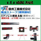 廃油ストーブ 煙突セット ステンレス煙突A型 φ165 標準セット