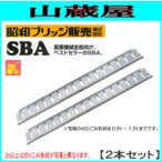 昭和ブリッジ アルミブリッジ SBA-360-30-1.5(1セット2本)