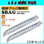 昭和ブリッジ アルミブリッジ SBAG-240-40-1.2(1セット2本) /ゴムシュー・ホイル用 フック:セーフベロ