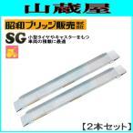 昭和ブリッジ アルミブリッジ SG-210-30-0.3T(1セット2本) /フック:ツメ