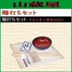 蕎麦打ち道具セット 麺打ちセット(解説DVDなし)