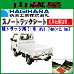 【即納】萩原工業 スノートラックシート1号(軽トラック用)(1.74m×2.1m)