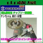 【即納】刈払機専用チップソー研磨機 ケンちゃん M801-GR型/ツムラ