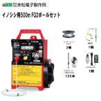 [特売]電気柵セット イノシシ用500m FQ2ポールセット2段張り/[電柵]/[末松電子製作所]