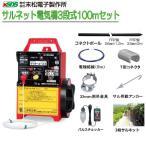 電気柵セット サル用 サルネット電気柵3段式100m /[電柵]/[末松電子製作所]