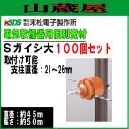 電気柵用資材(部品) 電気柵用Sガイシ大 (100個入り)/[末松電子]