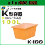 Yahoo!山蔵屋Yahoo!ショップスイコー 角型容器100L/K-100(K型容器)/農作物・水産物の集荷・仕分け作業に