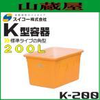 Yahoo!山蔵屋Yahoo!ショップスイコー 角型容器200L/K-200(K型容器)/農作物・水産物の集荷・仕分け作業に