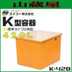 Yahoo!山蔵屋Yahoo!ショップスイコー 角型容器420L/K-420(K型容器)/農作物・水産物の集荷・仕分け作業に