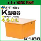 Yahoo!山蔵屋Yahoo!ショップスイコー 角型容器480L/K-480(K型容器)/農作物・水産物の集荷・仕分け作業に
