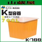 Yahoo!山蔵屋Yahoo!ショップスイコー 角型容器700L/K-700(K型容器)/農作物・水産物の集荷・仕分け作業に