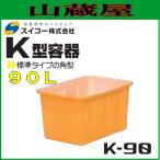 Yahoo!山蔵屋Yahoo!ショップスイコー 角型容器90L/K-90(K型容器)/農作物・水産物の集荷・仕分け作業に