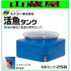 ■腐食がなく、淡水・海水魚ともに使用可能です。