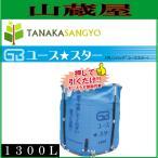 グレンタンク式コンバイン用輸送袋 グレンバックユーススター(GB)1300L/[田中産業]