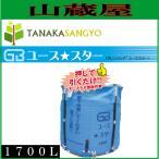 グレンタンク式コンバイン用輸送袋 グレンバックユーススター(GB)1700L/[田中産業]