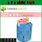 グレンタンク式コンバイン用輸送袋 スタンドバックスター(STB)1300L/[田中産業]