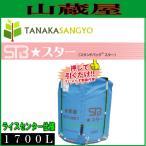 グレンタンク式コンバイン用輸送袋 スタンドバックスター(STB)1700L(ライスセンター仕様)/[田中産業]