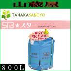 グレンタンク式コンバイン用輸送袋 スタンドバックスター(STB)800L/[田中産業]