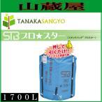 【2月特売】グレンタンク式コンバイン用輸送袋 スタンドバックプロスター(STB)1700L(ライスセンター仕様)/[田中産業]