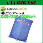 田中産業 コンバイン袋 DXライスロン(上下把手付きメッシュタイプ) 100枚セット