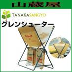 田中産業 グレンシューター [容量500L]