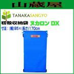 田中産業 籾殻収納袋 ヌカロンDX(95×170cm) 50枚セット