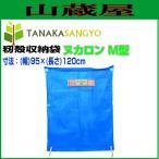 田中産業 籾殻収納袋 ヌカロン M型(95×120cm) 50枚セット