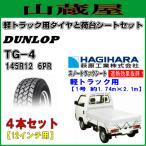ダンロップ 軽トラック用タイヤ/TG-4 [145R12(6PR)] 4本セットと荷台シート