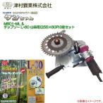 ツムラ 刈払機専用チップソー研磨機 ケンちゃん M801-ML型とチップソー(L-60山林用 255×60P)3枚セット