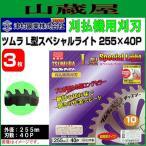 刈払機用チップソー ツムラ L型 スペシャルライト 255X40P 3枚セット