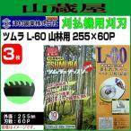 刈払機用チップソー ツムラ L-60型 山林用 255X60P 3枚セット