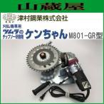 【6月特売】ツムラ チップソー研磨機 ケンちゃん M801-GR型(刈払機専用)