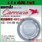 キャロウィン(carrowin)スチールホイール4本セット/13インチ サイズ:13×4.0B インセット +40