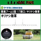 ヤマホ 動噴用噴口(ノズル) 簡易ブームS型噴口17頭口キリナシ除草