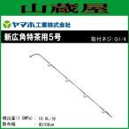 ショッピング特茶 ヤマホ 動噴用噴口 新広角特茶用5号(G1/4)